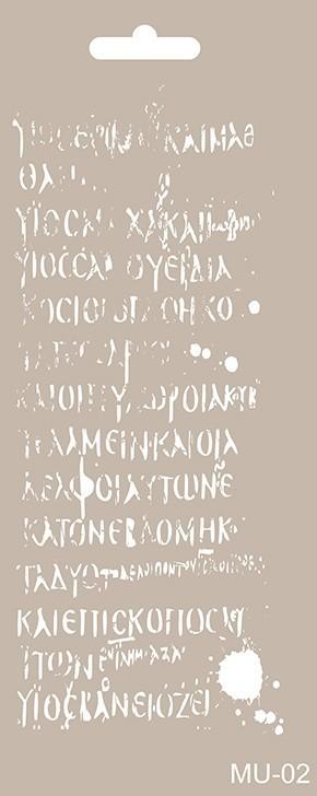 MU02 Mix Media Stencil